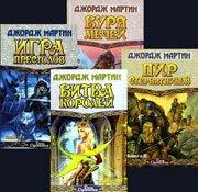 игра престолов книги по порядку Fb2 скачать - фото 9